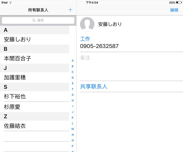 iOSデバイスから直接に連絡先を取得する方法