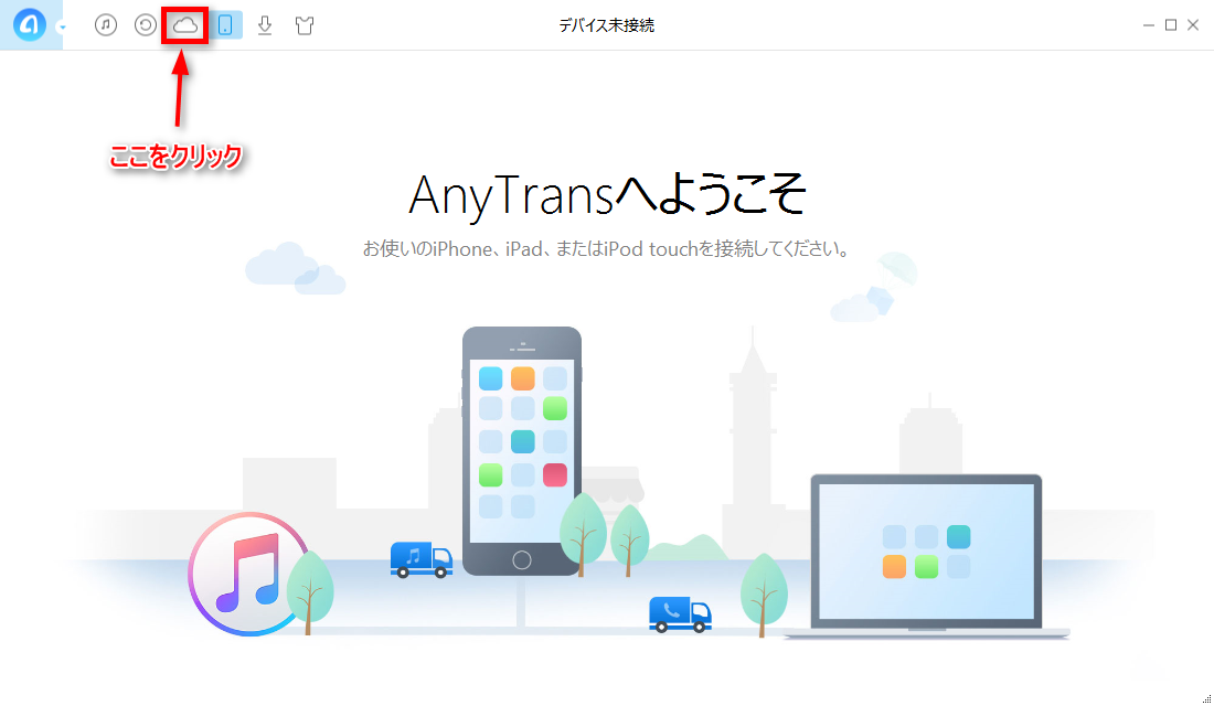 AnyTransでiCloudから連絡先をエクスポートする ステップ2