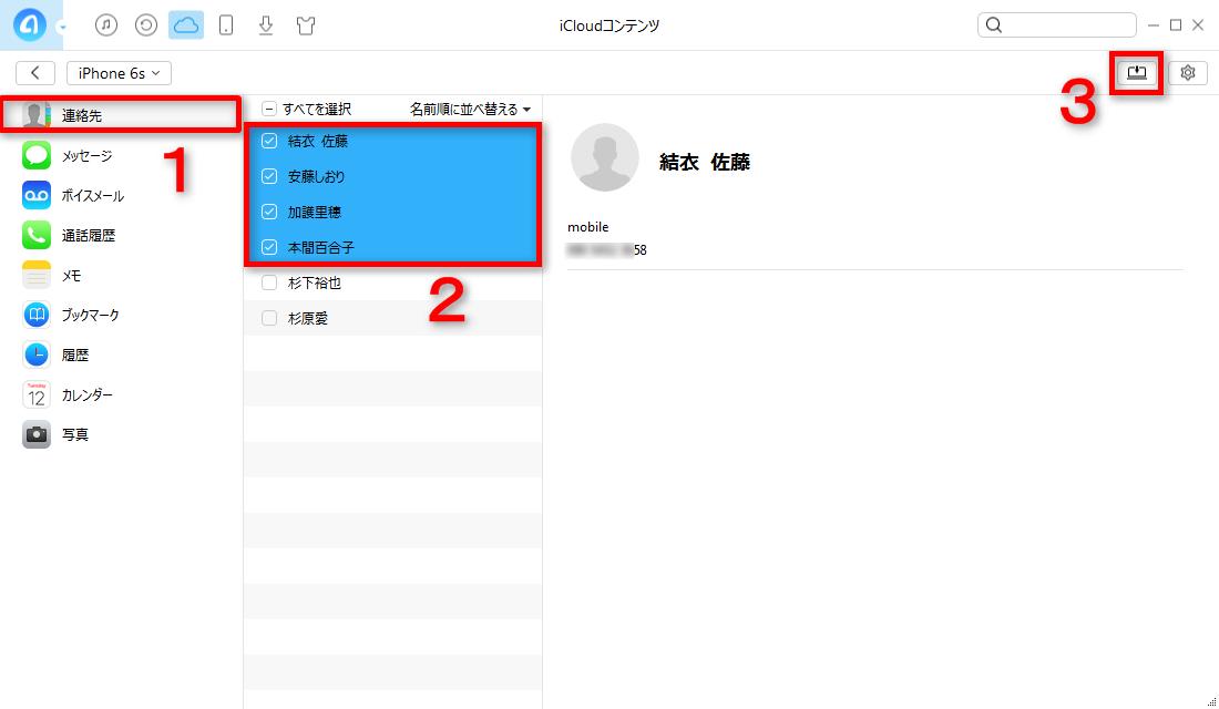 AnyTransでiCloudから連絡先をエクスポートする ステップ4