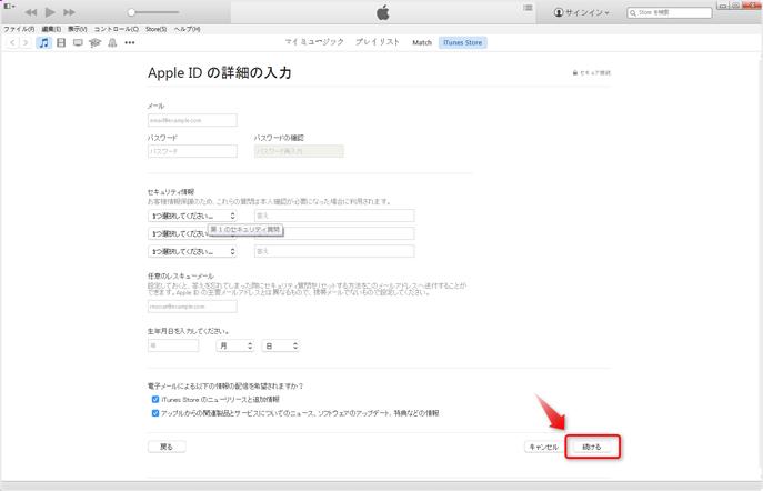 iTunesでApple IDを作成する方法-ステップ3