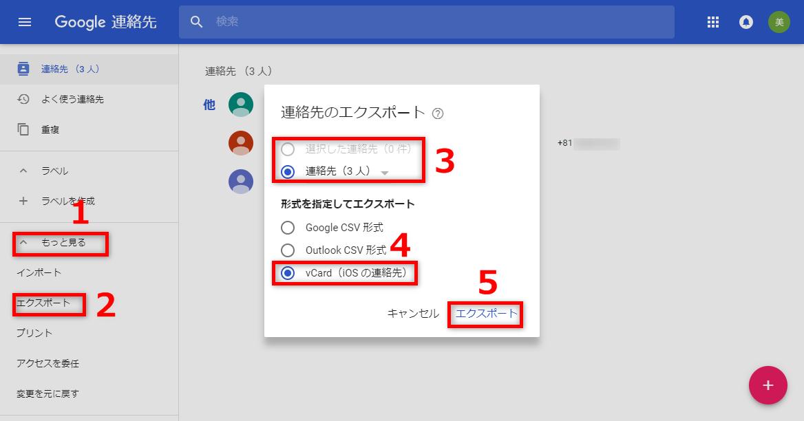 Gmailの連絡先をiPhoneに同期する方法 2