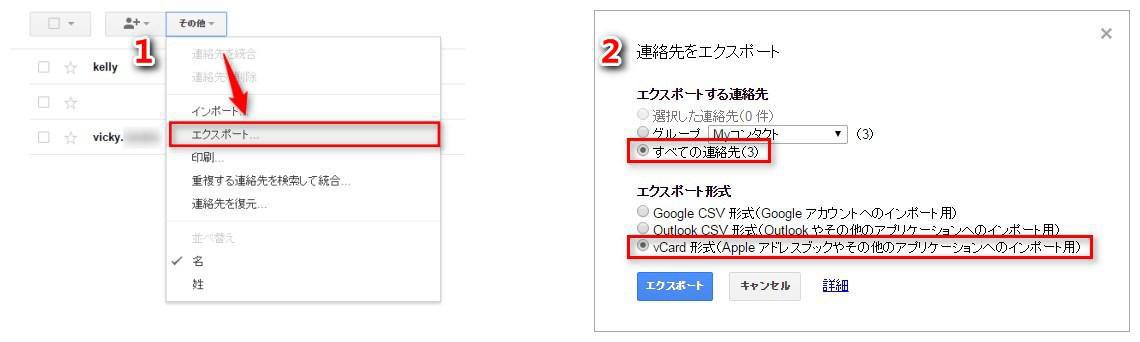 Gmailの連絡先をiPhoneにエクスポート