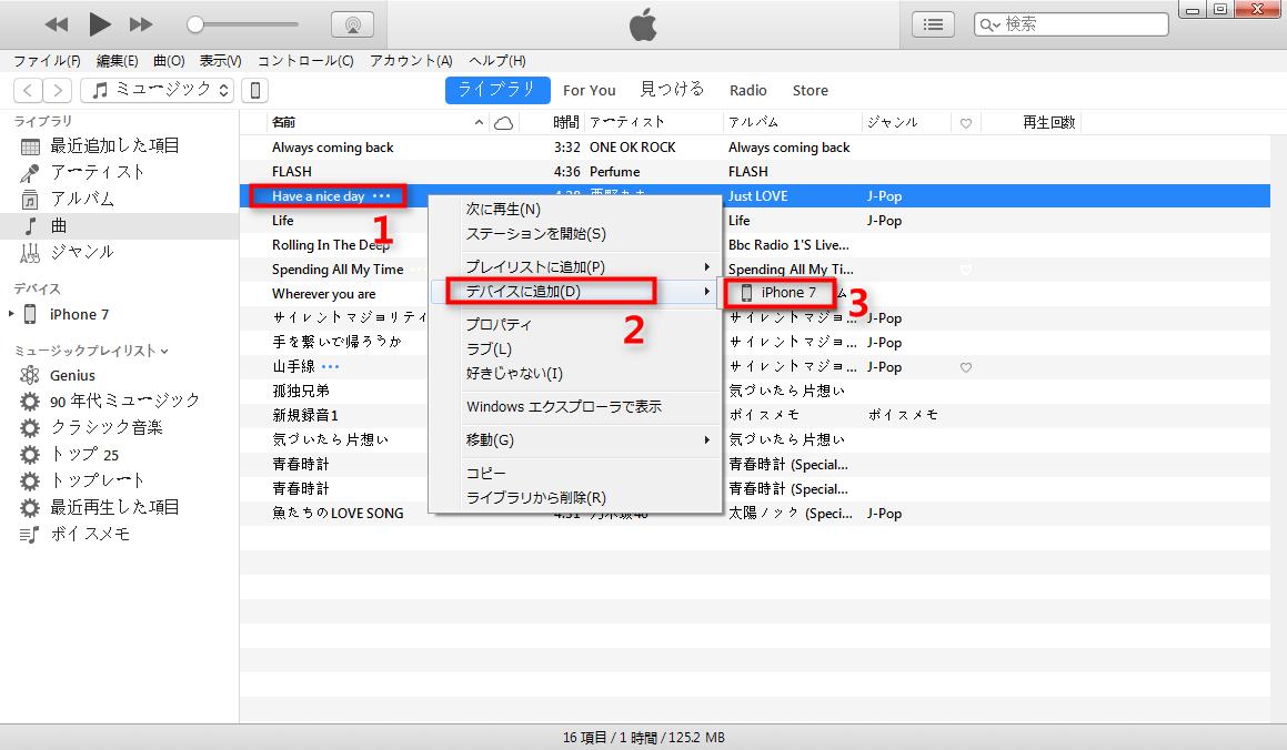 iTunesからiPhone 8/7/SE/6sに必要な音楽だけを追加する方法