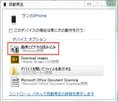 Windows 8/7でiPhoneからパソコンに写真を取り込む - パート1