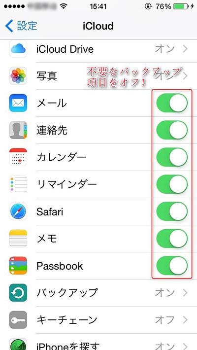 iCloudに不要なデータを削除する