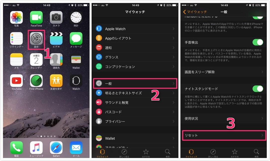 iPhoneからApple Watchを初期化する方法