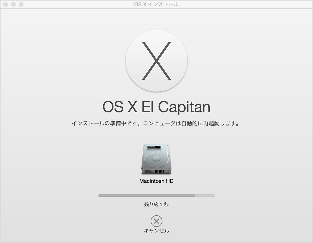 OS X El CapitanをMacにインストール