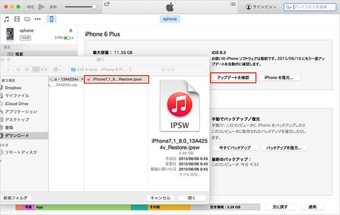 写真元:http://mobilelaby.com/ iOS 9 beta版をインストール