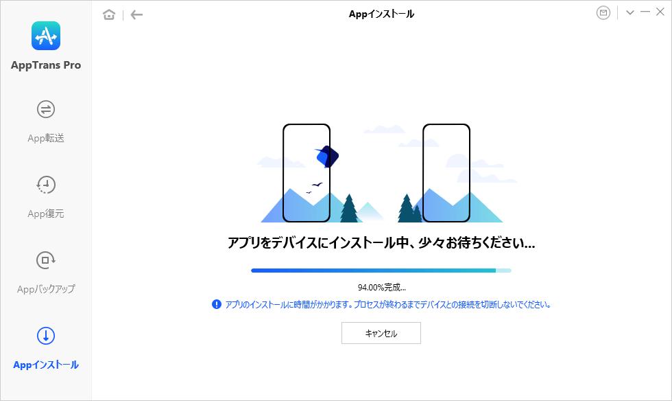AppTransで.ipaファイルを直接にiPhoneにインストール
