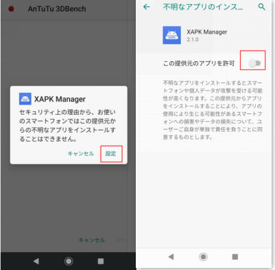 XAPK ManagerでXapkファイルをインストールする方法