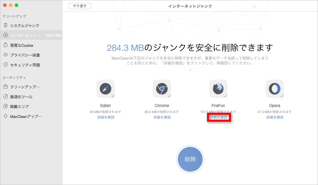 ステップ3:Firefoxのジャンクファイルを確認する