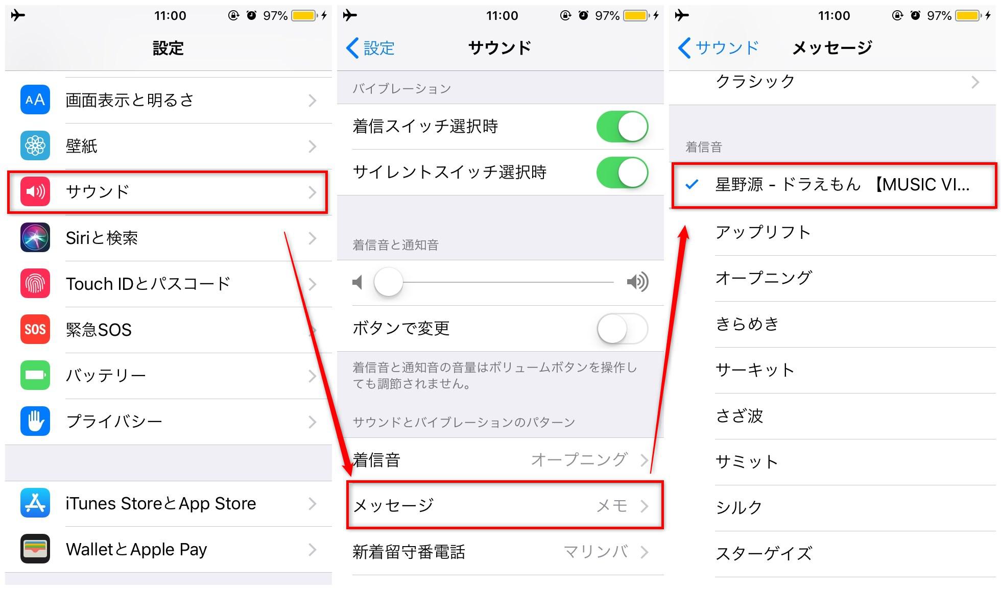 好きな音をiPhoneのメッセージ通知音に作成する - 8