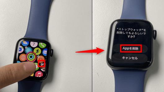 Watchからアプリを削除する方法