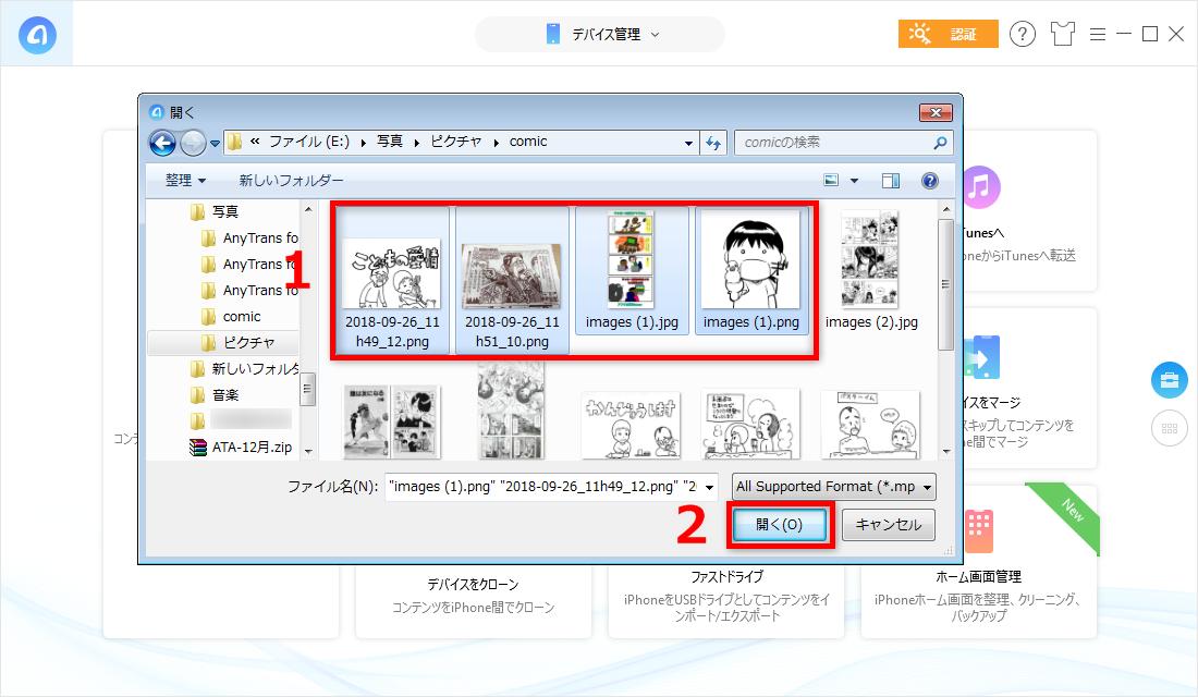 iPadのファイルを管理するPart1 - Step3 音楽ファイルを追加する