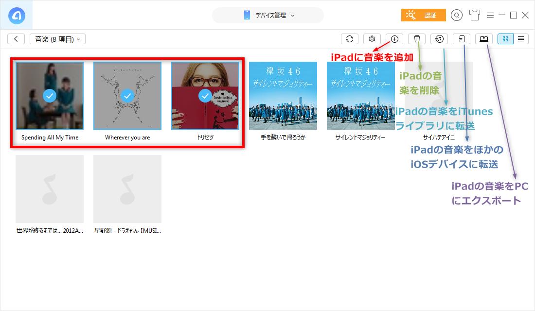 iPadのファイルを管理するPart2 - Step3 ブックファイルを削除