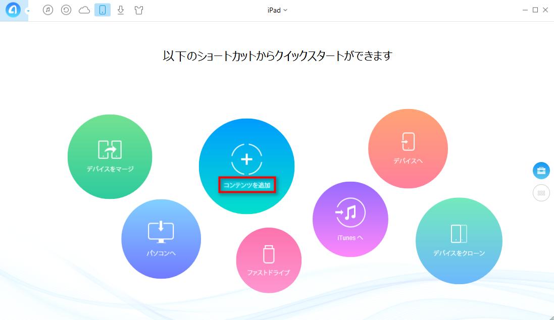 iPadのファイルを管理するPart1 - 追加