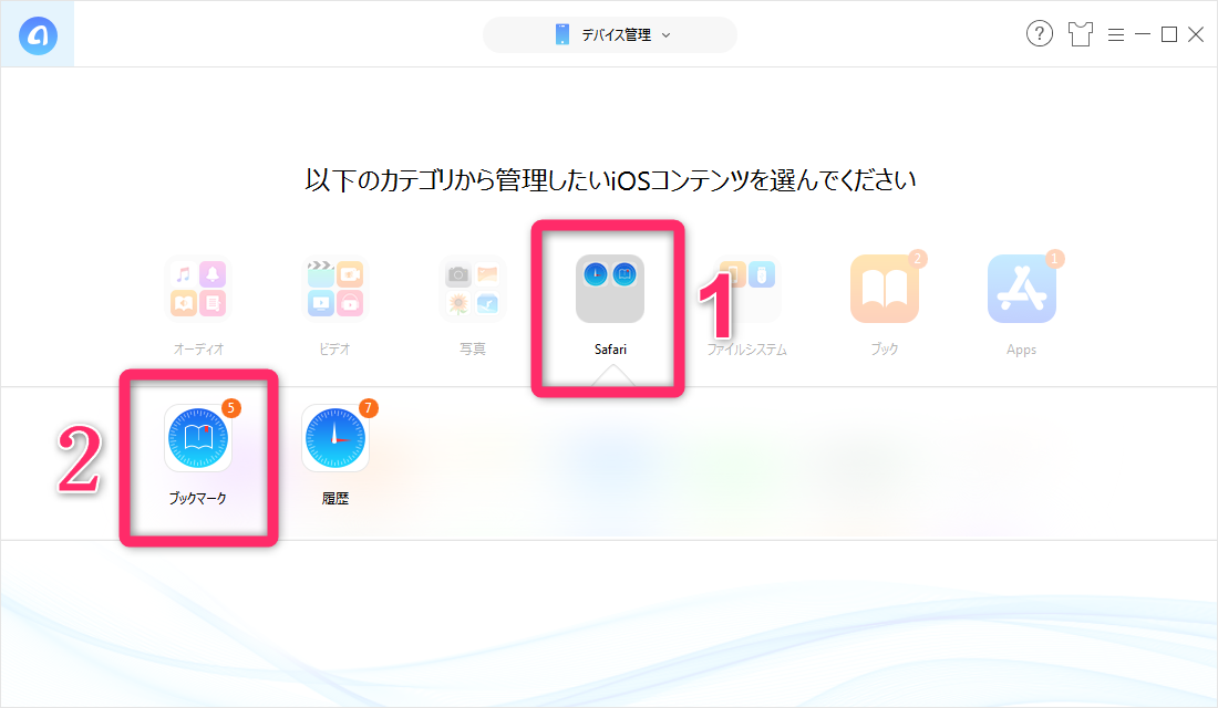 iPhoneからSafariのブックマークを整理する方法