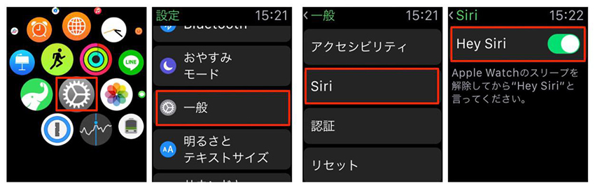 Apple WatchでSiriの使い方