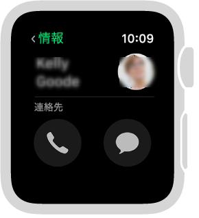 Apple Watchで電話の使い方