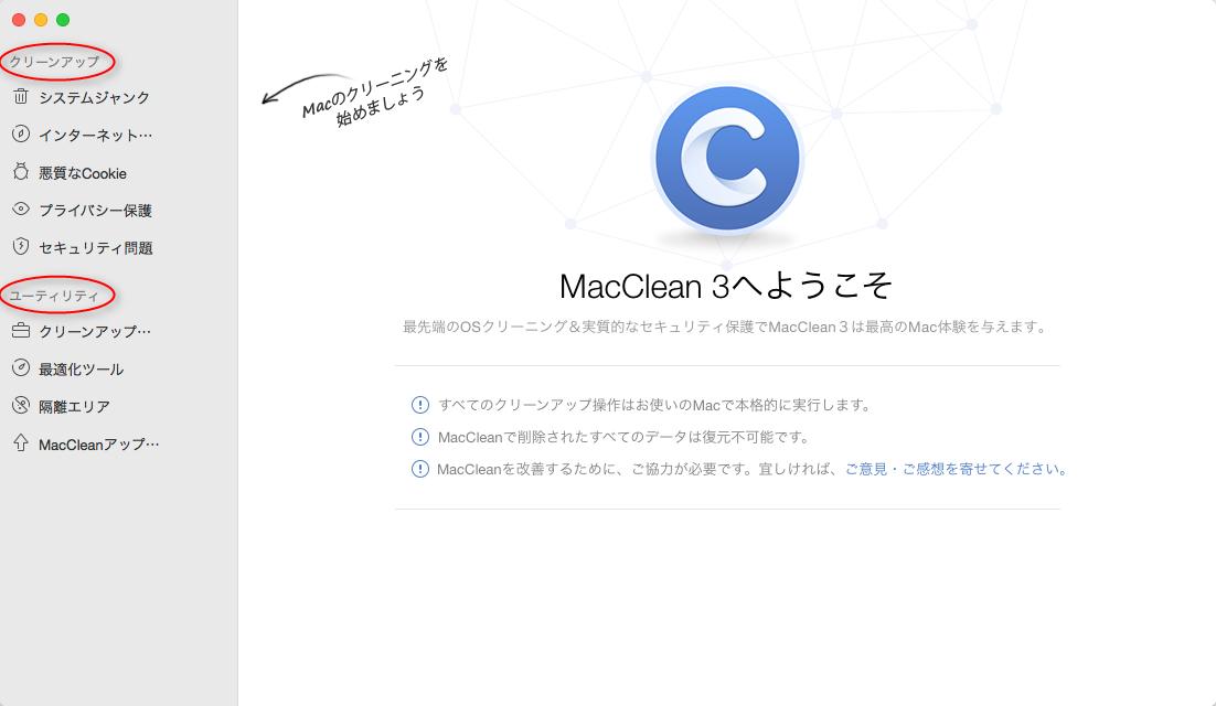 数クリックだけでMacを最適化する方法