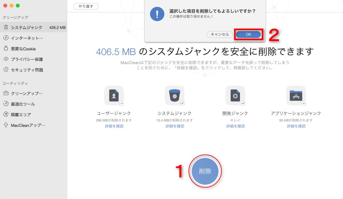 Macから不要ファイルを削除する