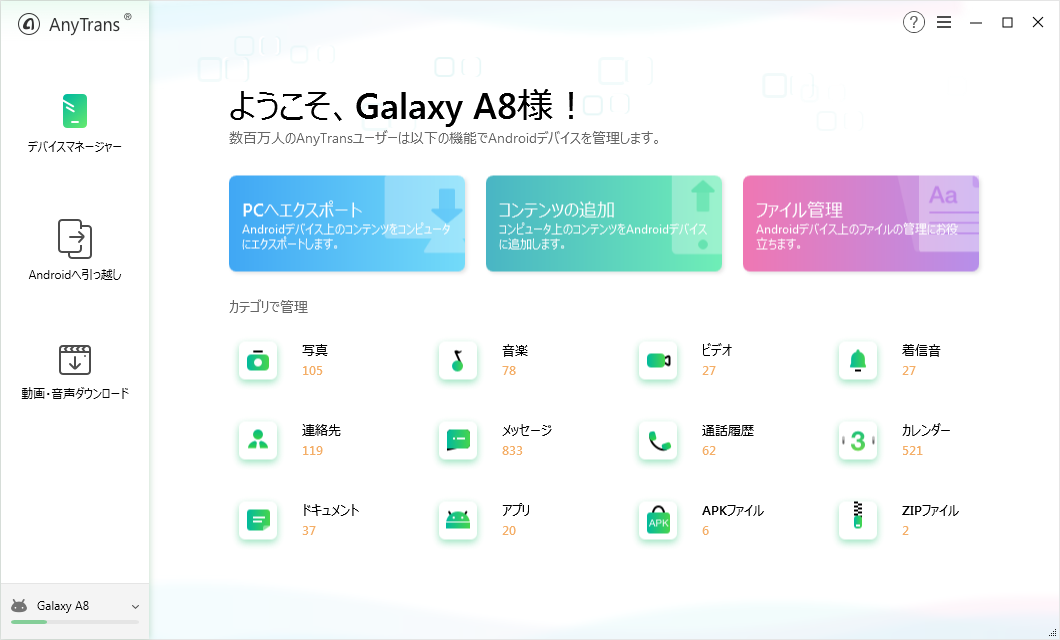 AnyTrans for Androidを起動する