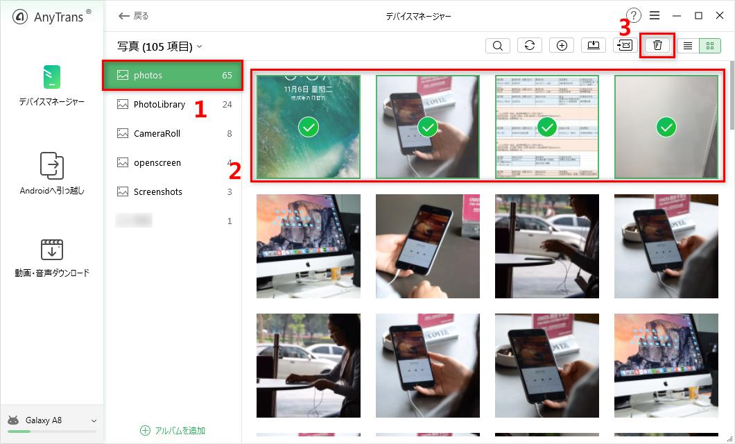Androidの写真を削除する方法