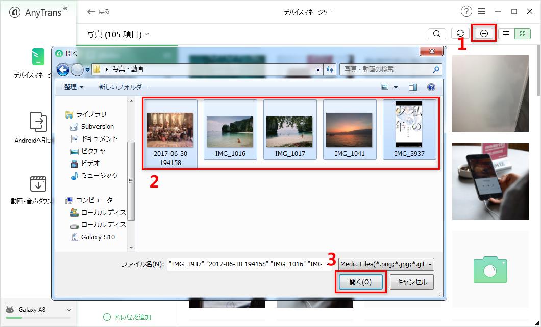 Android写真をまとめて整 - 写真を追加する方法