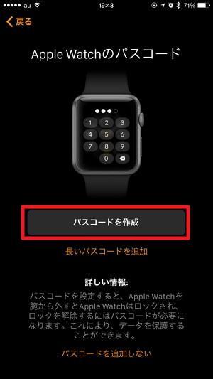 Apple Watchのパスコードを作成する