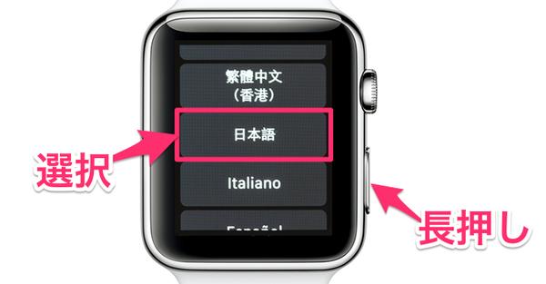 Apple Watchの言語を選択する