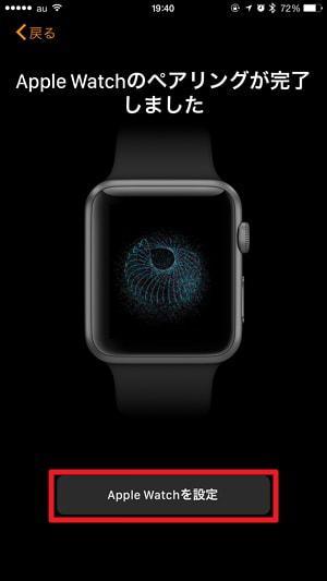 Apple Watchを設定する