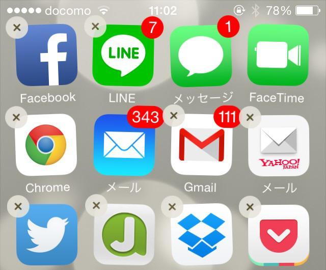 よく使っていないアプリを削除する - iOS 9の空き容量を増やす