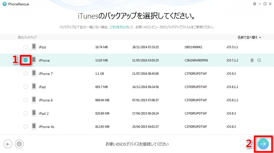 iTunesバックアップの内容をプレビューする ステップ2