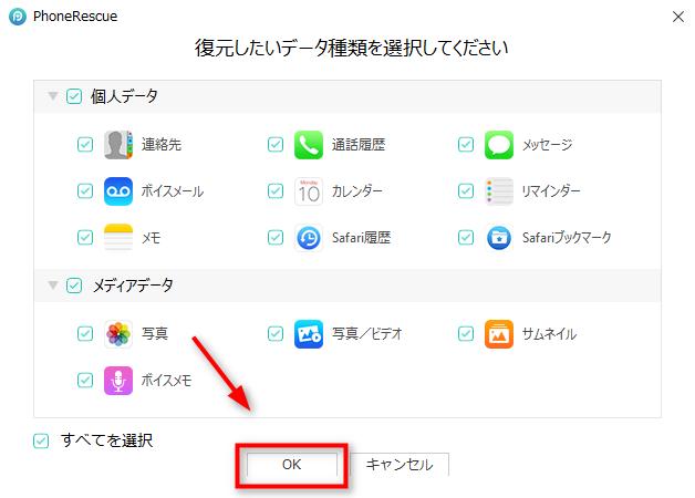 iTunesバックアップの内容をプレビューする ステップ3