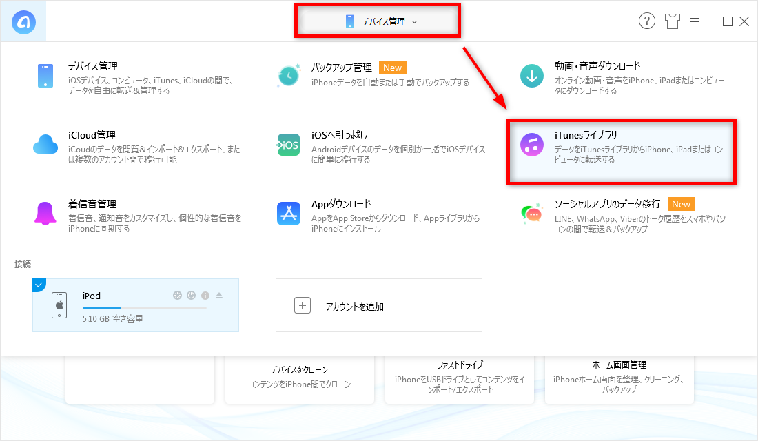 AnyTrans for iOSのiTunes管理画面に入る