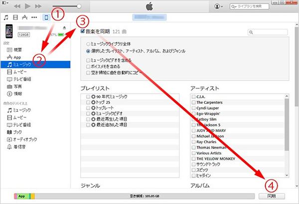 iTunesから音楽をiPodに取り込む方法