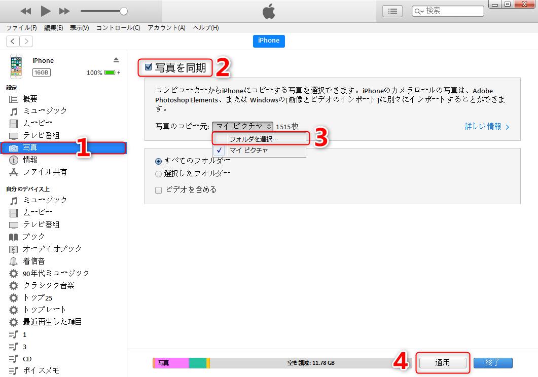 iTunesでiPod touchに写真を取り込む