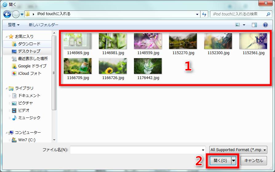 ステップ3 パソコンからiPod touchに写真を入れる