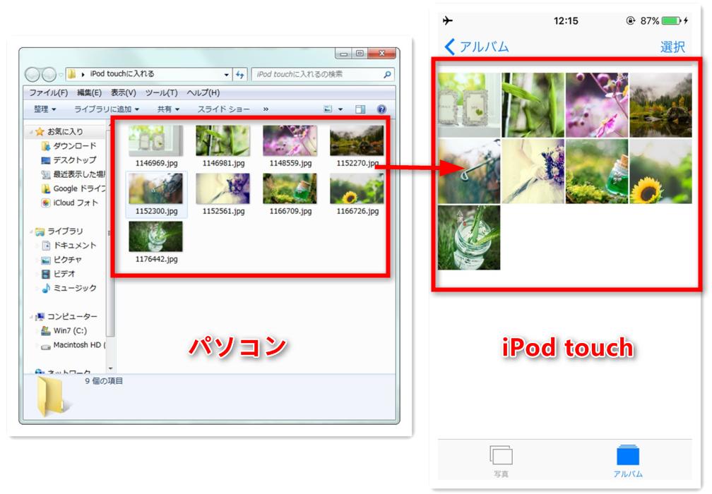 AnyTransでパソコンからiPod touchに写真を入れる