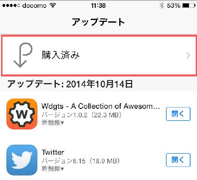 iPhoneで入手したアプリを再ダウンロードする Step2