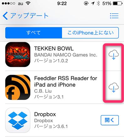 iPhoneで入手したアプリを再ダウンロードする Step3