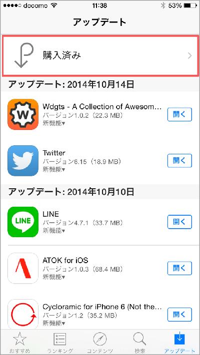 iPhoneで入手したアプリを再ダウンロードする ステップ2