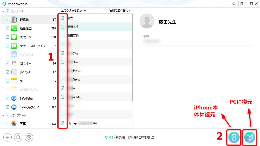 iPhone X・iPhone 8本体からデータを復元する方法 3
