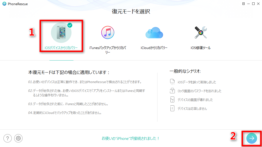 ステップ1 iOSデバイスからリカバリーを選択する