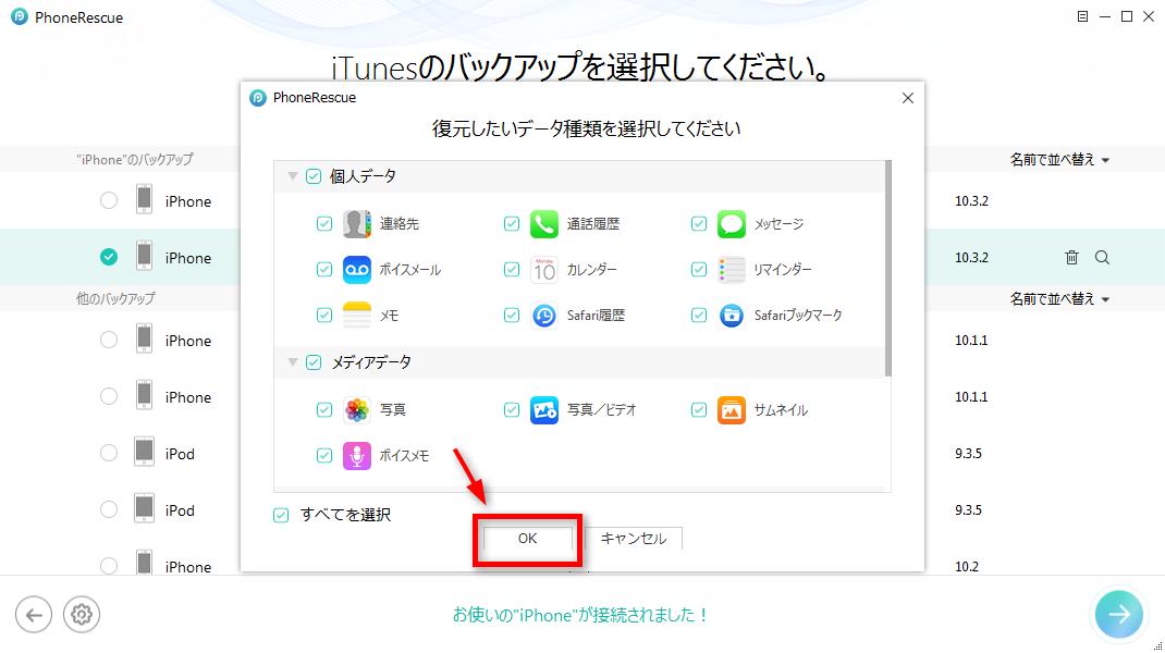 Step 3復元できるデータの種類をポップアップで表示される