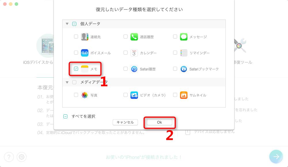 iPhoneのメモを復活する方法-ステップ2