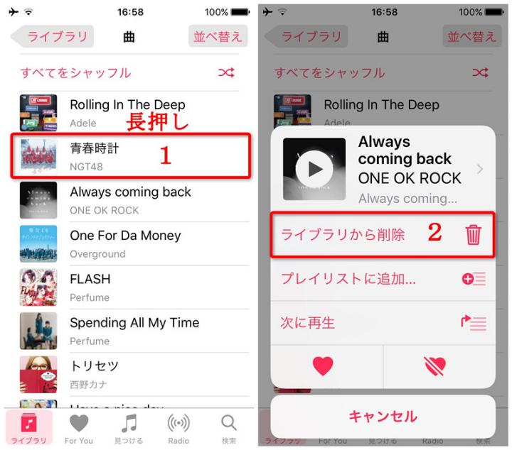 iPhoneの曲が消えない時の対策 方法1-2