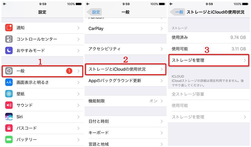 iPhoneの曲が削除できない時の対策 方法2-1