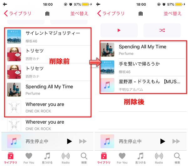 iPhoneの曲が消えない時の対策 方法3