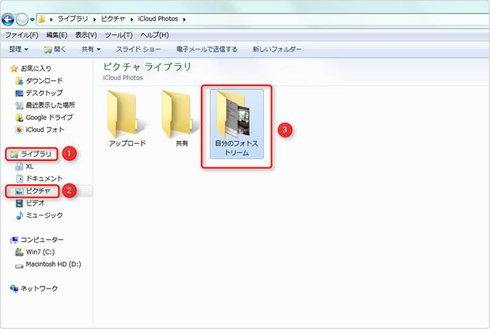 Windows PCで自分のフォトストリーム中に入る